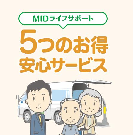 5つのお得安心サービス